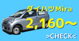 軽自動車レンタル